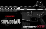 Tokyo Marui M4 SOPMOD